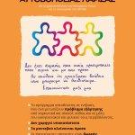Νέα ομάδα για το Πρόγραμμα Προαγωγής Αυτοβοήθειας