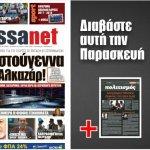 Διαβάστε στη larissanet: Χριστούγεννα στο Αλκαζάρ!