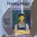 Γένεσις Νεών του Μιχαήλ Βακαλούλη (Vakas)  στη Δημοτική Πινακοθήκη