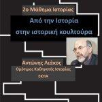 2o Μάθημα Ιστορίας με τον Αντώνη Λιάκο
