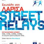 Kυκλοφοριακές ρυθμίσεις για τον αγώνα Βίκος Street Relays