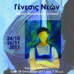 Γένεσις Νεών του Μιχαήλ Βακαλούλη (Vakas)  στη Δημοτική Πινακοθήκη Λάρισας