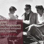 «Γιώργος και Λένα Γουργιώτη: Λαογραφικό Ιστορικό Μουσείο Λάρισας, ένα έργο ζωής»
