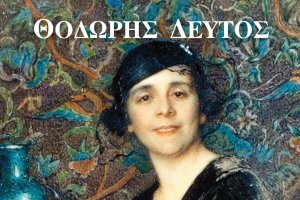Παρουσιάζεται το μυθιστόρημα «Είμαι Πολίτισσα τζάνουμ»