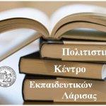 Εκδρομή Πολιτιστικού Κέντρου Εκπαιδευτικών στην Αθήνα