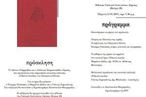 Παρουσιάζεται η ποιητική συλλογή του Παν. Νάννου στο Γαλλικό Ινστιτούτο