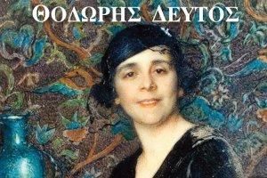 «Είμαι Πολίτισσα τζάνουμ» στο Χατζηγιάννειο