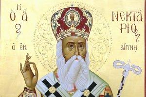 Ο Άγιος Νεκτάριος (9.11)*