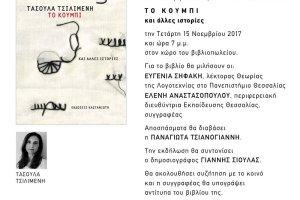 Παρουσιάζεται το βιβλίο της Τασούλας Τσιλιμένη