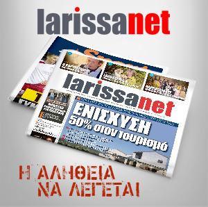 larissanet 199 (5)