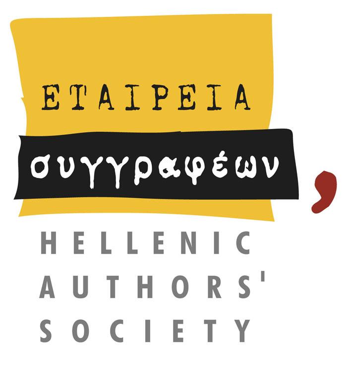 Απονέμονται τα βραβεία της Εταιρείας Συγγραφέων