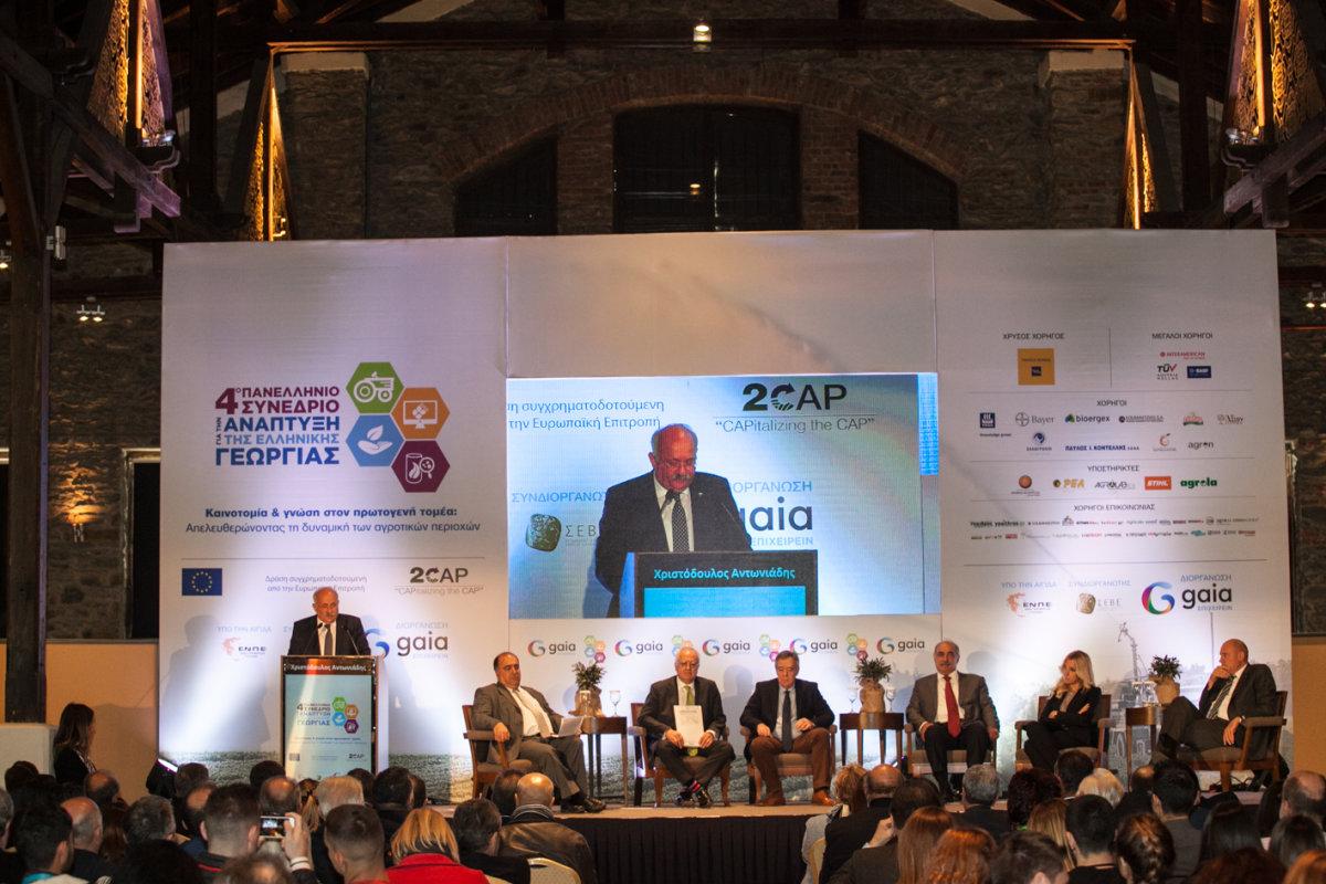 Απόλυτα επιτυχημένο το συνέδριο της GAIA ΕΠΙΧΕΙΡΕΙΝ