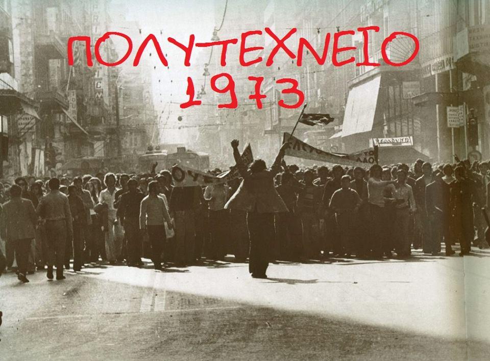 Εκδηλώσεις του Δήμου Λαρισαίων για την επέτειο του Πολυτεχνείου