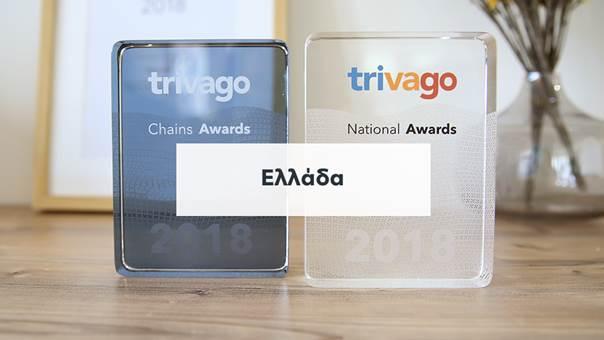 H trivago βραβεύει τα καλύτερα ελληνικά ξενοδοχεία για το 2018