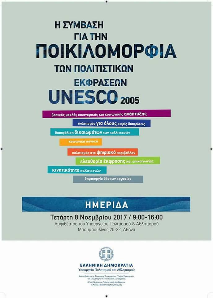 ΛΑΟΓΡΑΦΙΚΟ ΜΟΥΣΕΙΟ-UNESCO (2)
