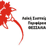 Στηρίζει τον αγώνα των μικρομεσαίων αγροτών η Λαϊκή Συσπείρωση Θεσσαλίας