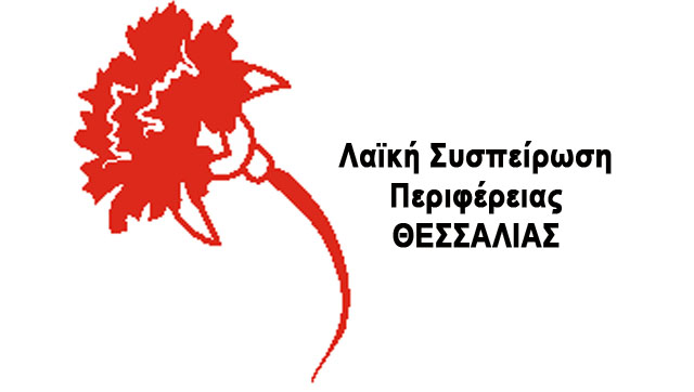 Πρόταση ψηφίσματος από τη «Λαϊκή Συσπείρωση» Θεσσαλίας