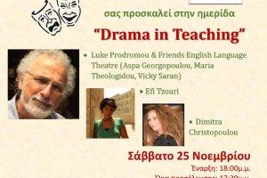 Το θέατρο ως μέσο διδασκαλίας