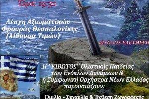 Η Συμφωνική Ορχήστρα Νέων Ελλάδος στην Θεσσαλονίκη