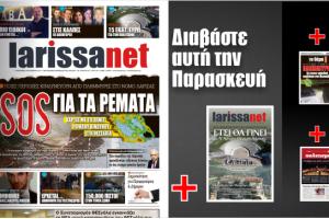Διαβάστε στη larissanet: SOS για τα ρέματα