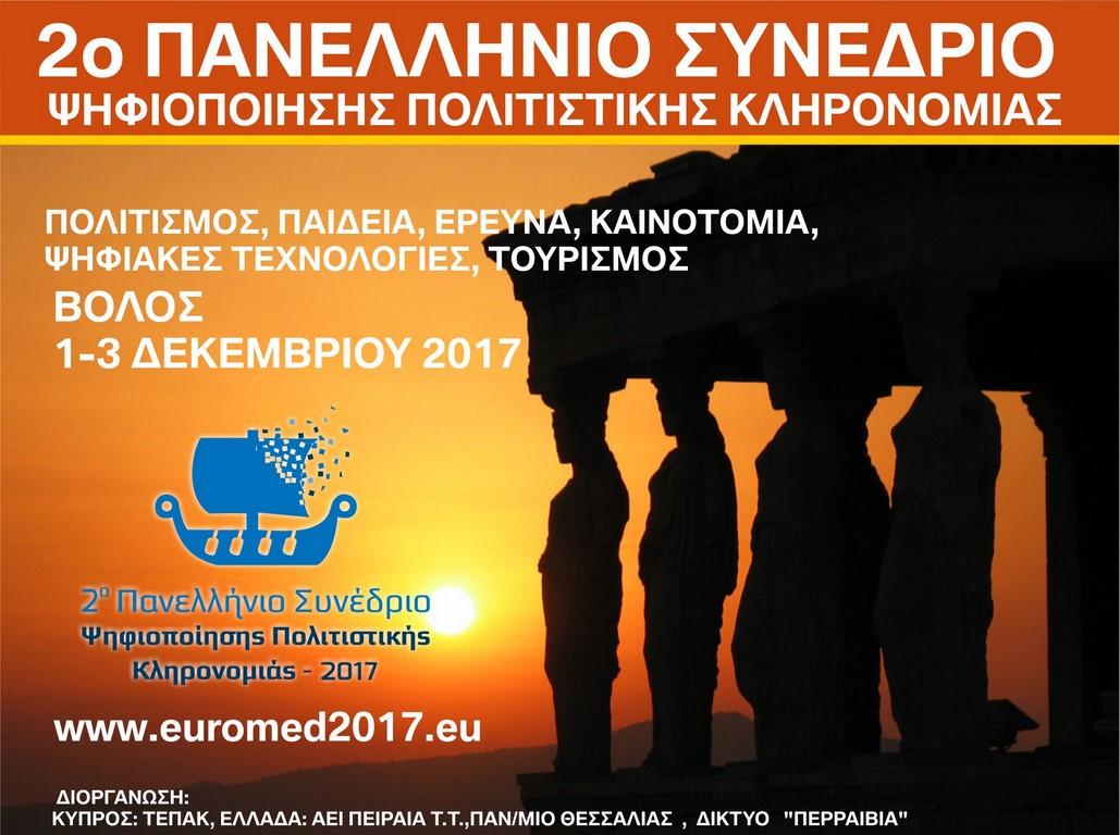Όλα έτοιμα για την μεγάλη συνάντηση της Επιστήμης με τον Ελληνικό Πολιτισμό