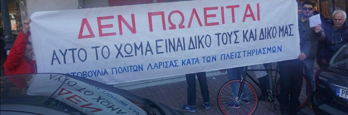 Διαμαρτυρία σήμερα το πρωί έξω από τράπεζα στη Λάρισα κατά των πλειστηριασμών
