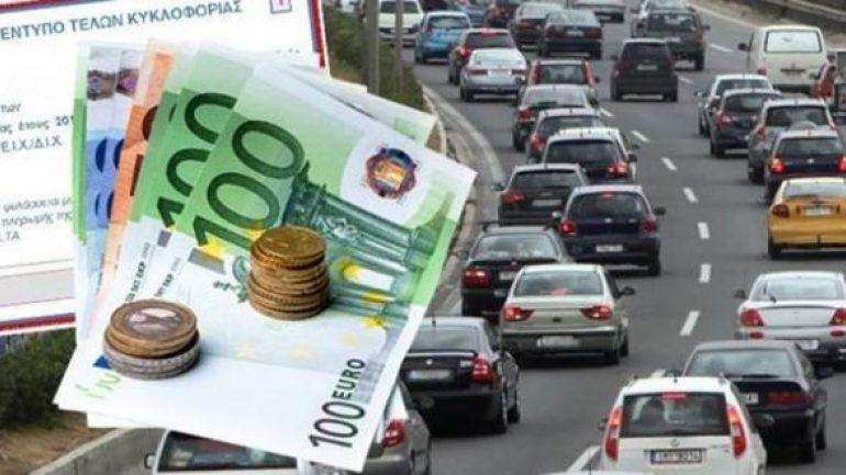 Πώς θα υπολογιστούν τα τέλη κυκλοφορίας των αυτοκινήτων το 2019
