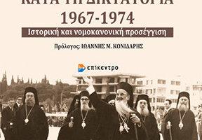 Στη Θεσσαλονίκη παρουσιάζεται το βιβλίο του Λαρισαίου Χαρ. Ανδρεόπουλου