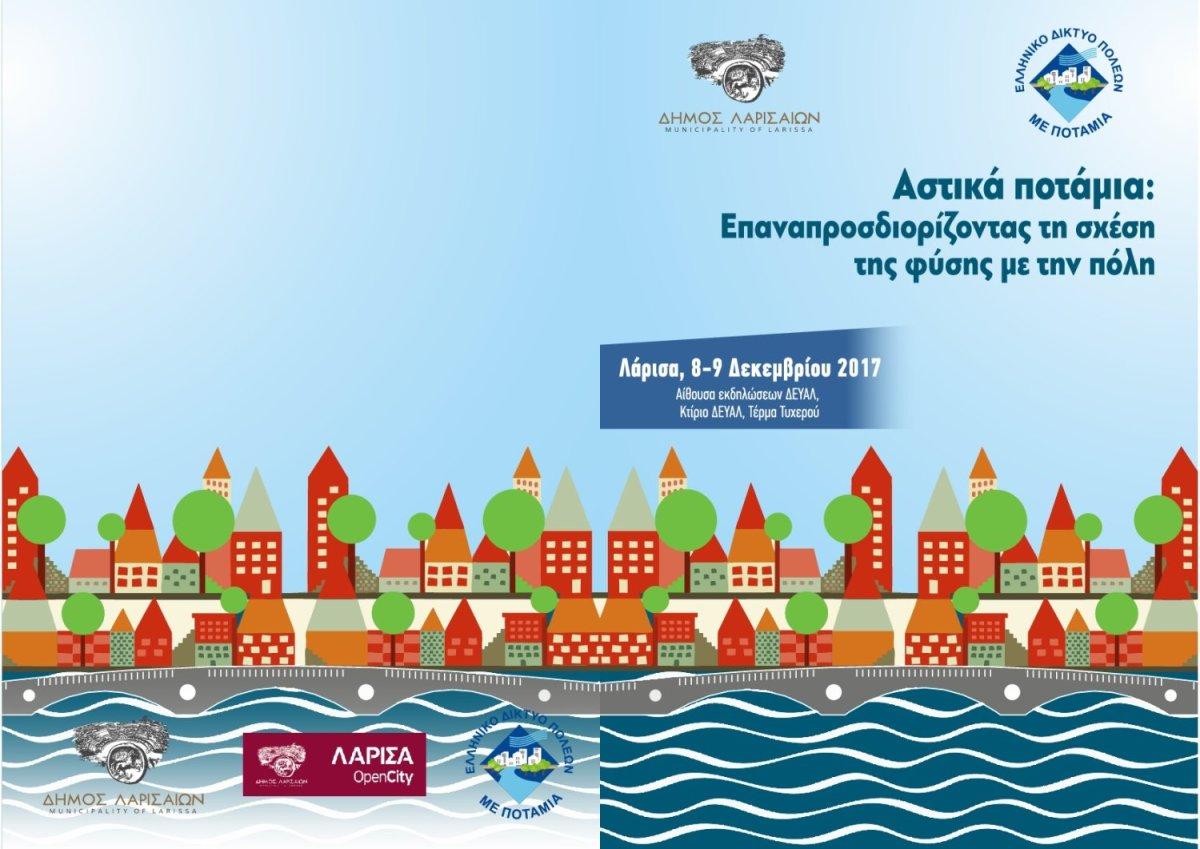 «Αστικά ποτάμια: Επαναπροσδιορίζοντας τη σχέση της φύσης με την πόλη»