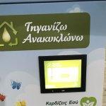 Λάρισα: Bonus για την ανακύκλωση τηγανέλαιων μέσω ATM (φωτ- βίντεο)