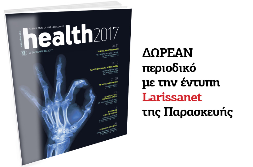 Με τη larissanet ΔΩΡΕΑΝ το περιοδικό «Health 2017»