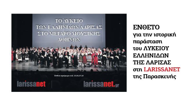 Ένθετο της larissanet για την παράσταση του Λυκείου Ελληνίδων Λάρισας