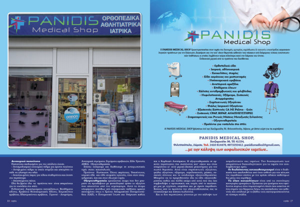 Panidis