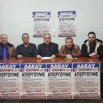 ΑΔΕΔΥ: Όλοι στην απεργία της 14ης Δεκεμβρίου