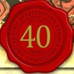 Εκδήλωση για τα 40 χρόνια της Λαογραφικής Αρχαιολογική Εταιρίας Ελασσόνας