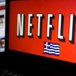 Το Netflix διαθέσιμο και στα ελληνικά