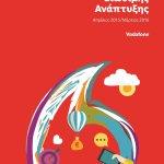 Γυναίκες, Νέοι και Περιβάλλον στην καρδιά της στρατηγικής  Βιώσιμης Ανάπτυξης της Vodafone