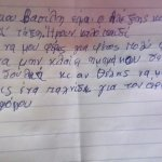 Το συγκλονιστικό γράμμα 8χρονου στον Αϊ-Βασίλη