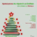 «Χριστούγεννα στη Λάρισα ΚΑΙ για Ενήλικες» στο Πάρκο των Ευχών από το Θέατρο των Οδοιπόρων