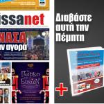 Διαβάστε στη larissanet: Ανάσα στην αγορά