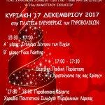 Χριστουγεννιάτικη εκδήλωση στα Πυροβολικά