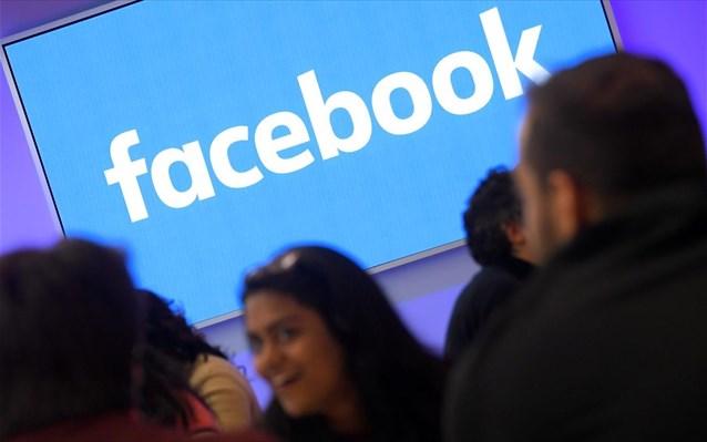 Νέα λειτουργία στο Facebook
