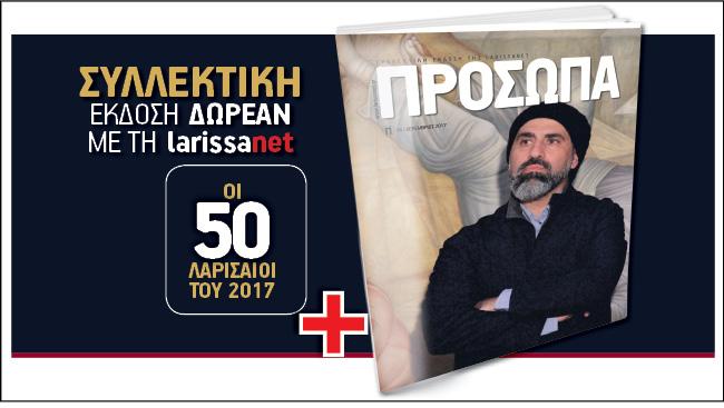 Το περιοδικό «Πρόσωπα» στην εορταστική larissanet
