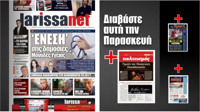 Διαβάστε στη larissanet: «Ένεση» στις δημόσιες Μονάδες Υγείας