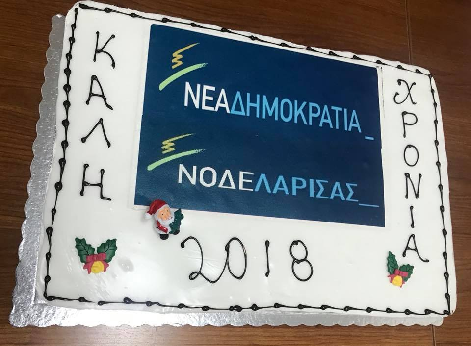 Κοπή πίτας στα γραφεία της ΝΟΔΕ Λάρισας