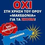 Ψήφισμα για τη Μακεδονία από τον Σύλλογο Εκπαιδευτικών Ελασσόνας
