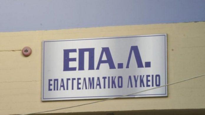 Εγκρίθηκε η λειτουργία των ολιγομελών στα τρία ΕΠΑΛ του νομού