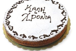 Κόβουν πίτα οι security της Λάρισας