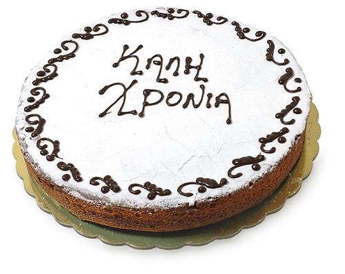 Το 3ο Εσπερινό ΕΠΑΛ έκοψε την πίτα του