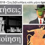 Συνεχίζεται πρόγραμμα στη Δημοτική Βιβλιοθήκη Λάρισας